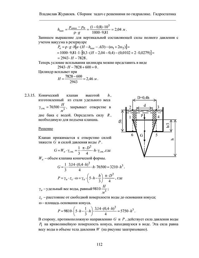Гидравлике гидроприводу решебник задачник по гидромашинам и