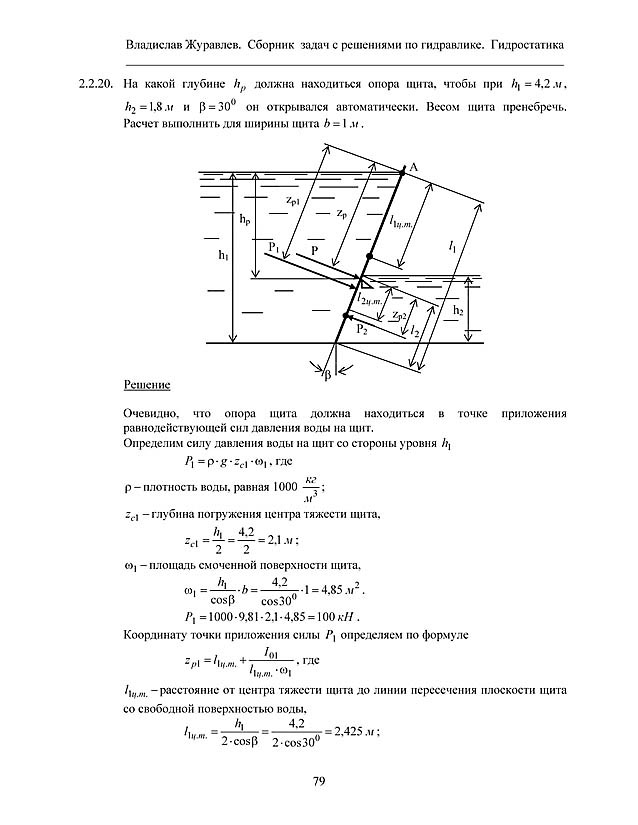 download reinforced concrete design
