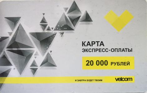 Velcom 20 000 бел. руб. Мгновенное пополнение