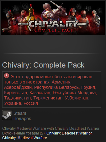Chivalry: Complete Pack (Medieval Warfare+DLC) Steam RU