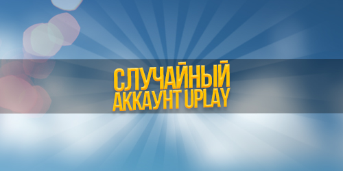 Купить GOLD Uplay Random (Crew, Siege, Far Cry 4)