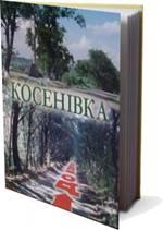 КОСЕНІВКА (PDF)