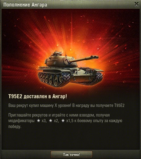 T95E2 collection tank 8 US level 12-20 days