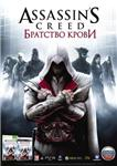 Assassins Creed Brotherhood - Uplay Region Free язык RU