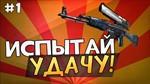 Случайное оружие Counter Strike: GO +(Подарок за отзыв)