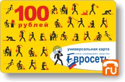 Универсальная карта Евросеть100 руб.(вся Россия)