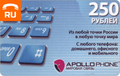 Calling Card Apollophone 250 rubles. (M + St. Petersburg)