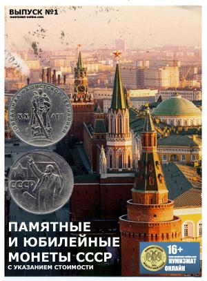 Памятные и Юбилейные монеты СССР. Выпуск№1