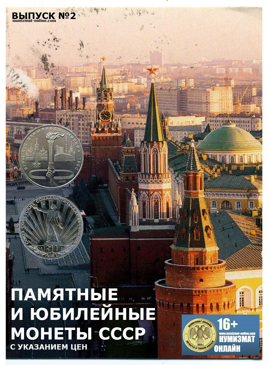 Памятные и Юбилейные монеты СССР. Выпуск№2