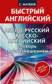 Англо-русский, русско-английский словарь