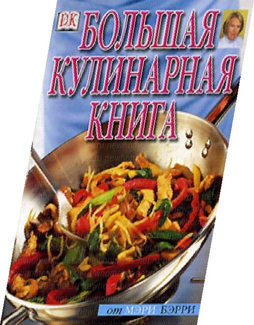 Большая кулинарная книга (сборник)