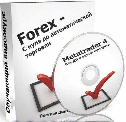Forex с нуля до автоматической торговли — Первые шаги