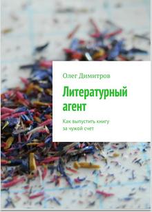 Литературный агент Groto.ru