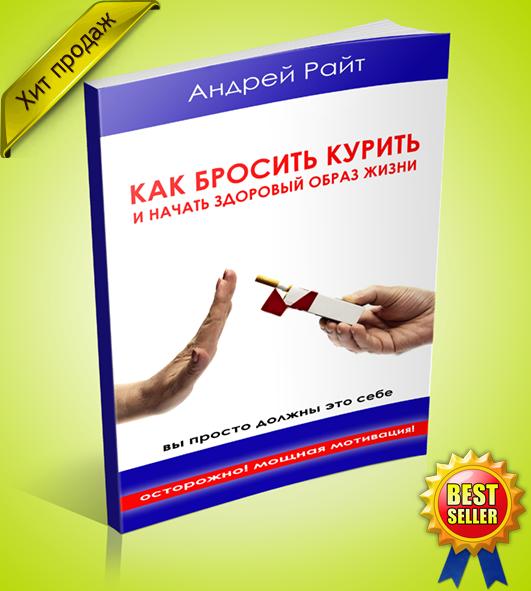 АНДРЕЙ РАЙТ 200 СПОСОБОВ БРОСИТЬ КУРИТЬ СКАЧАТЬ БЕСПЛАТНО