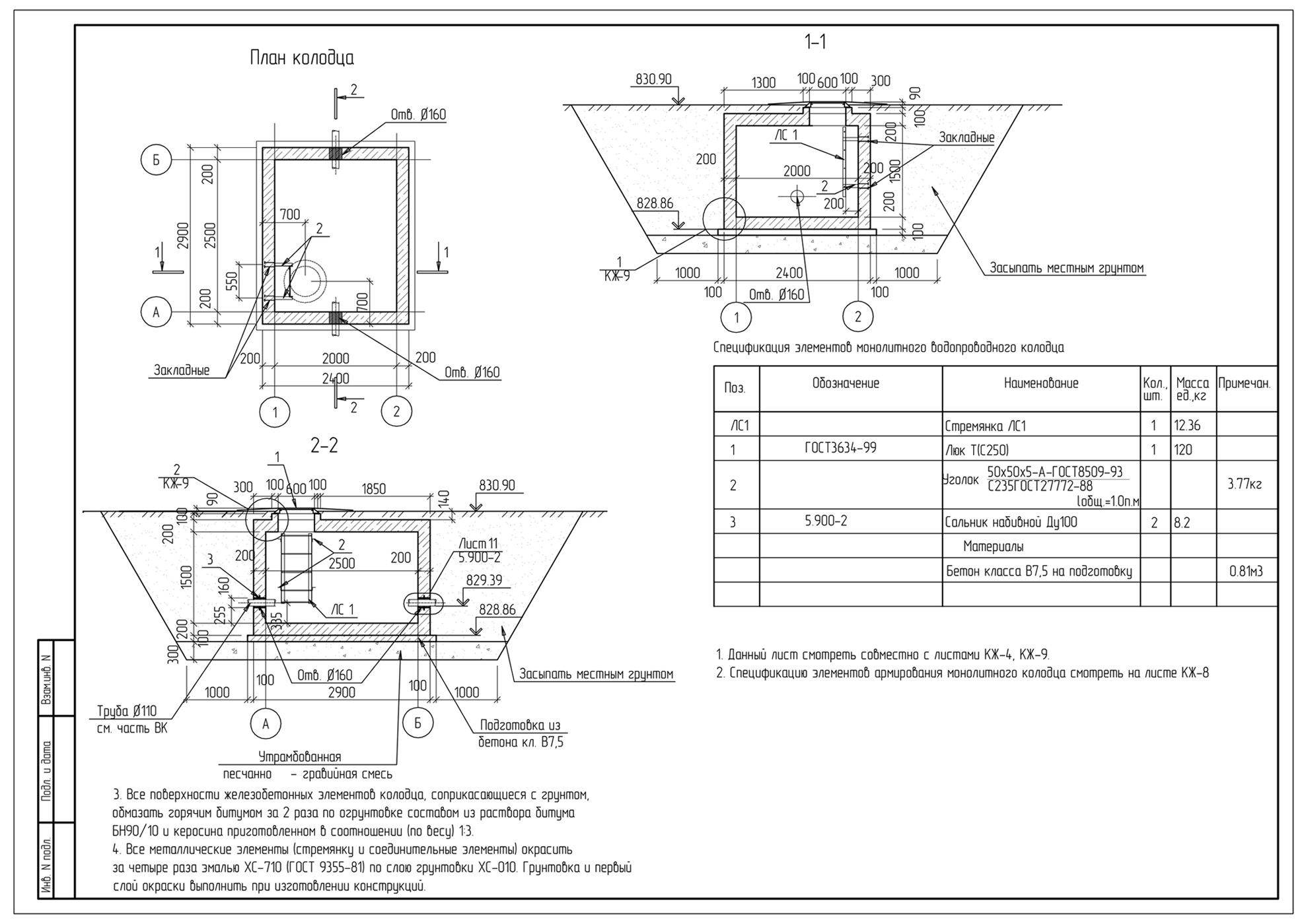 Монолитный водопроводный колодец (DWG)