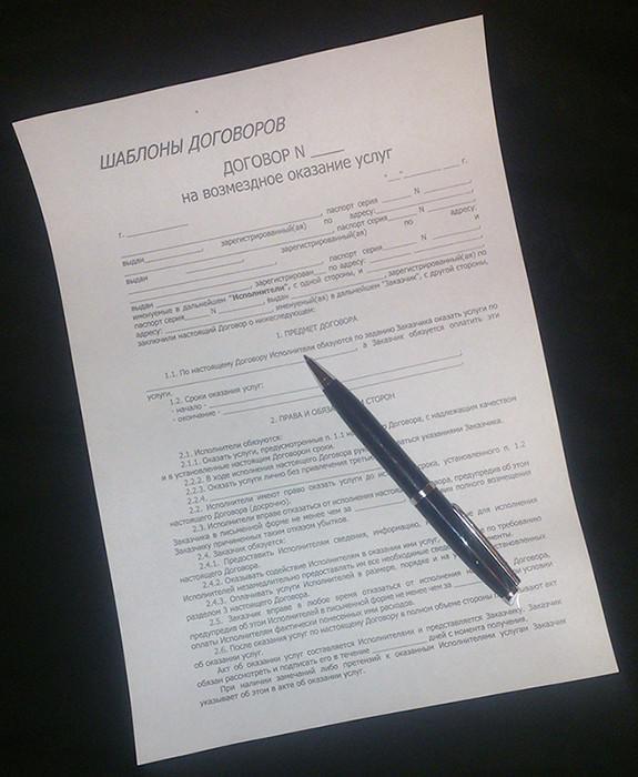 Шаблон Договора возмездное оказание услуг Физ+Физ 2015