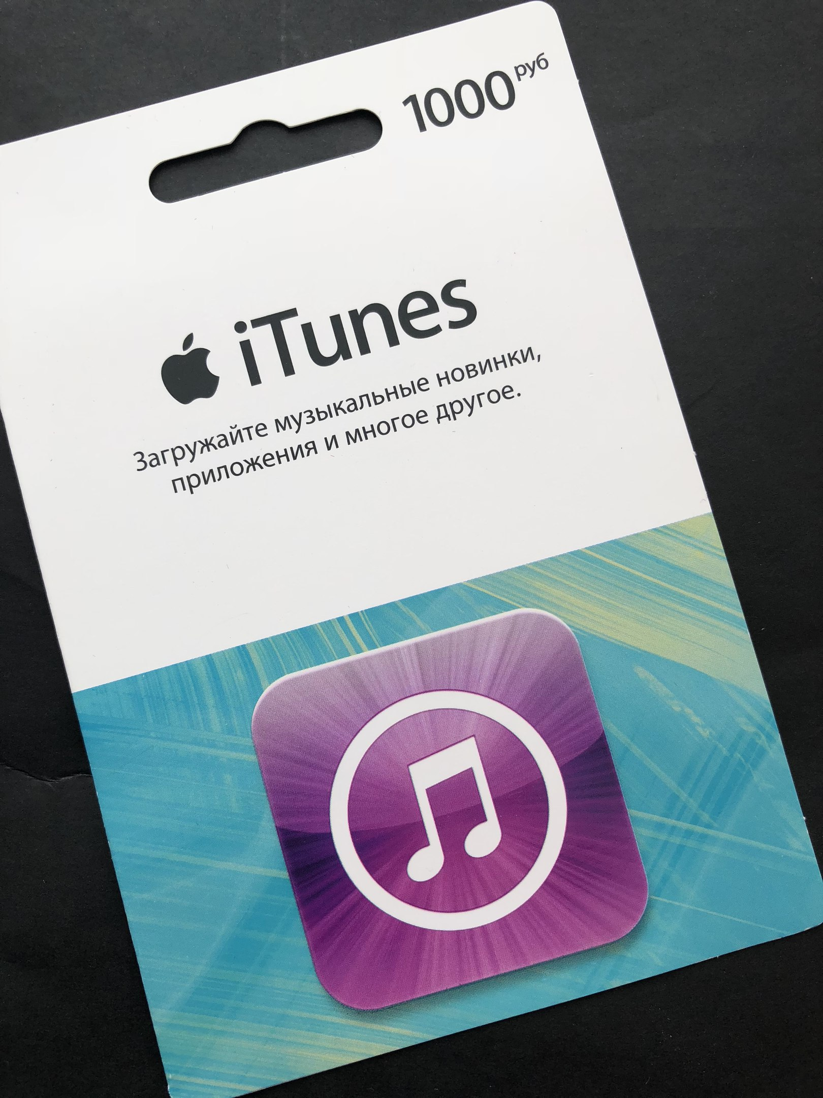 iTunes Gift Card (Russia) - 1000 rub + discount