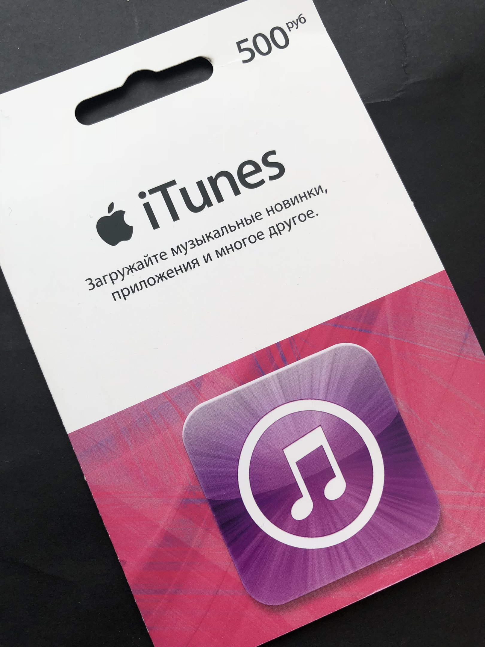 iTunes Gift Card (Russia) - 500 rub + discount