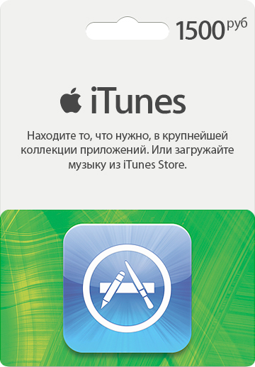 iTunes Gift Card (Russia) - 1500rub + discount for feed