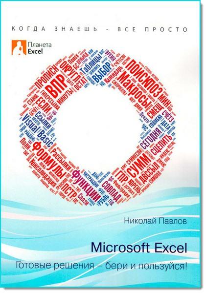 Microsoft Excel. Готовые решения - бери и пользуйся