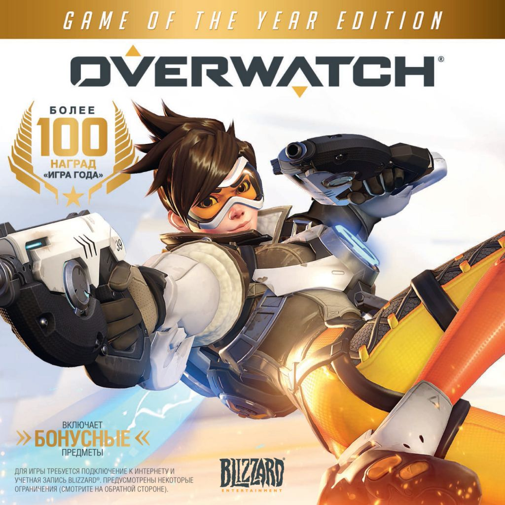 Overwatch: Game of the Year Edition - Region free