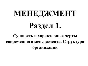 Менеджмент. Лекции