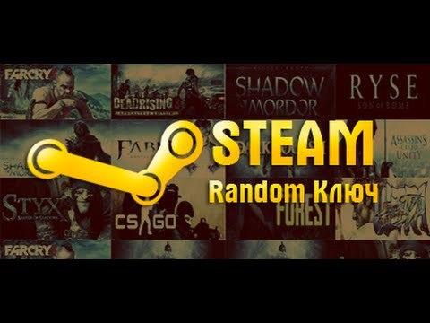 Ключи steam рандом случайные (95% дороже 245р)+ подарок