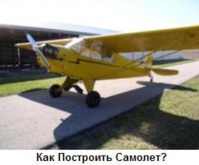 Инструкция по расчету легкого самолета