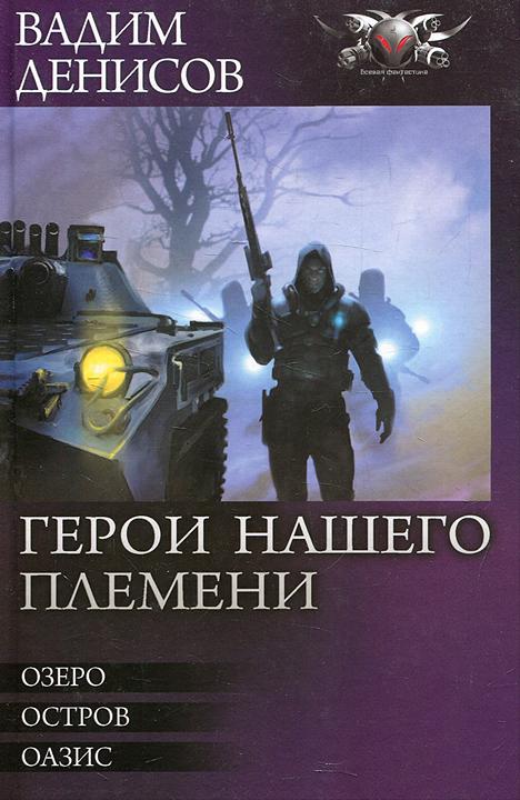 В. Денисов - Герои нашего племени (fb2, mobi, epub)