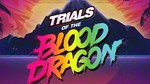Trials of the Blood Dragon (Гарантия + Бонус ✅)