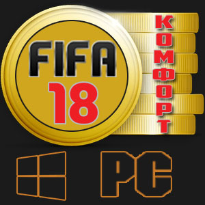 Coins FIFA 18 PC Safe