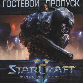 StarCraft 2: Wings of Liberty - Гостевой ключ