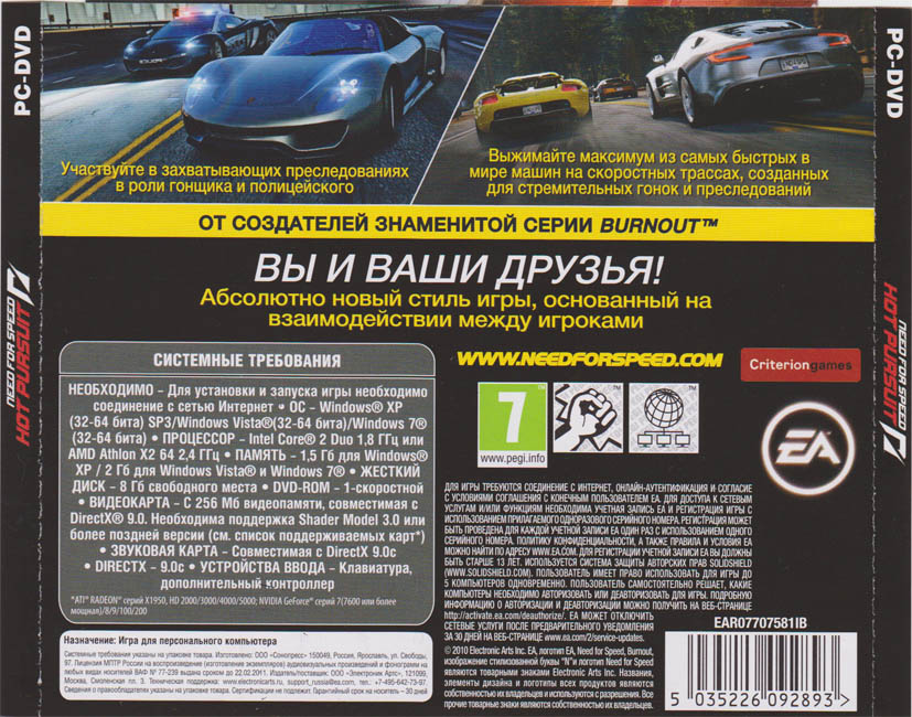 ключ для nfs hot pursuit 2010 для игры по сети