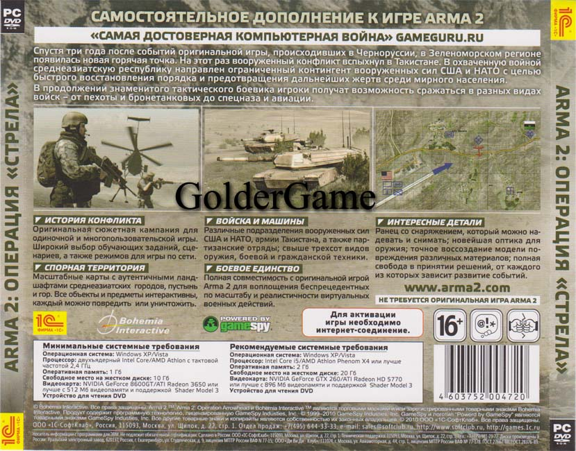 ArmA 2: Операция Стрела (Photo CD-Key) STEAM