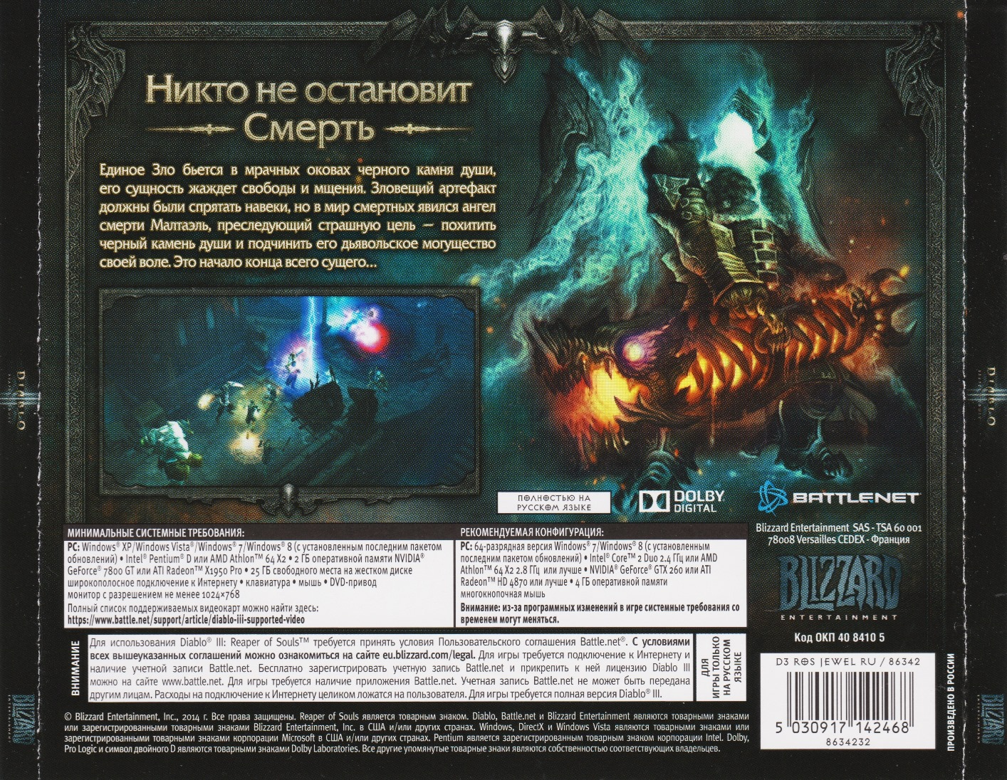 DIABLO 3: Reaper of Souls (RU) - DLC - Photo CD-Key