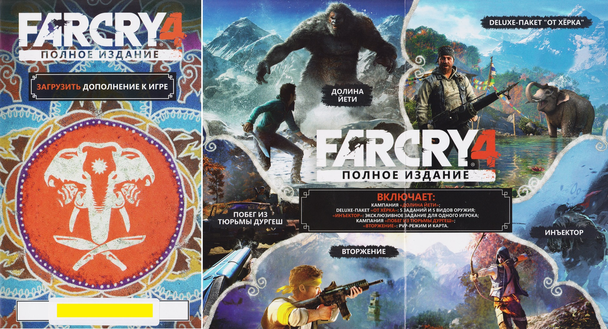 Код Активации Для Far Cry 4 Uplay