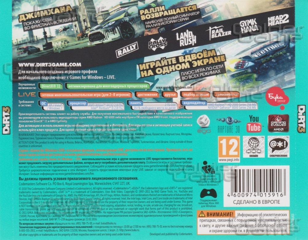 Вы получаете Скан ключа активации из лицензионной коробки с игрой DIRT 3 от