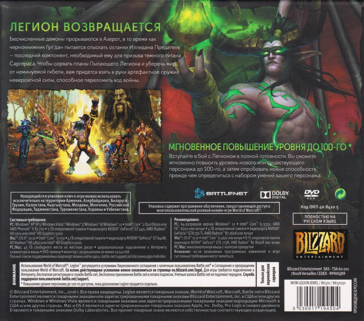 World of Warcraft: Legion +100 (RU) DLC (Photo CD-Key)