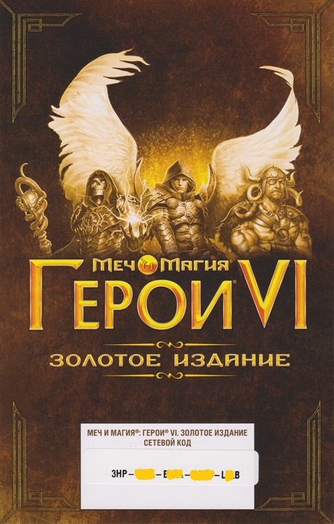 Might Magic Heroes Vi Код Ошибки 2