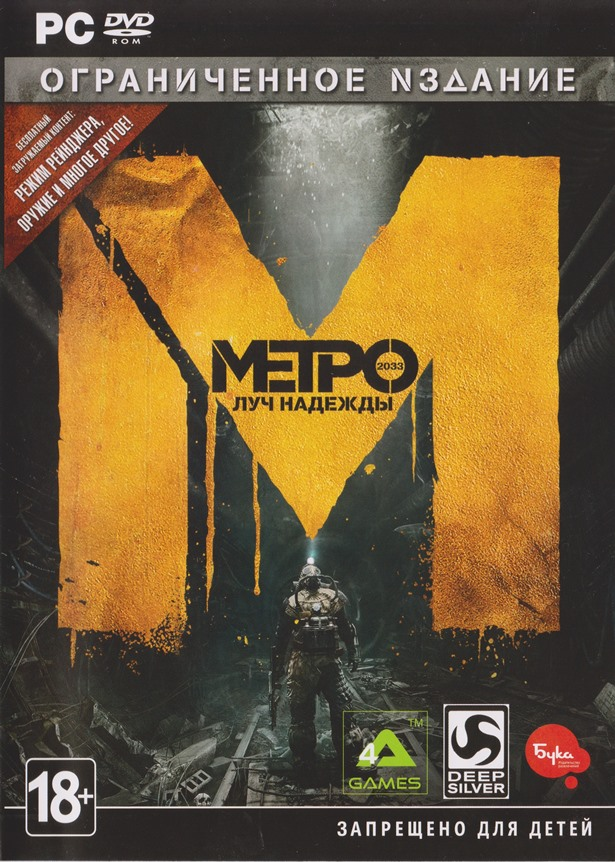 Metro: Last Light - LIMITED EDITION (+DLC) CD-Key Steam