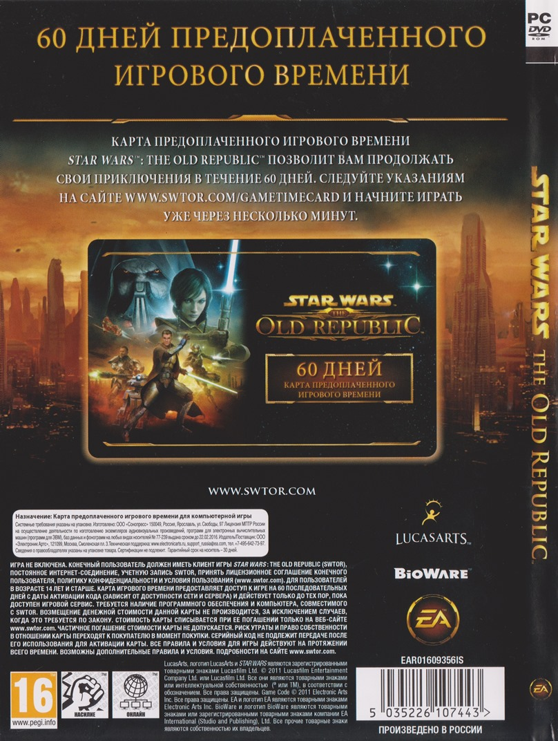 swtor how to get security key