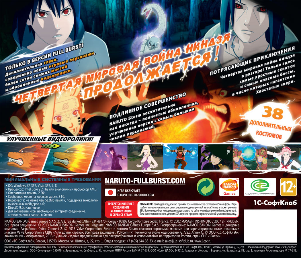 Naruto Shippuden Ultimat Ninja Storm 3 Full Burst STEAM