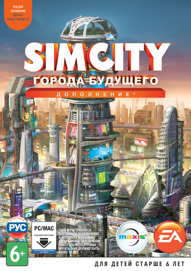SimCity: Города будущего (Cities of Tomorrow)  DLC