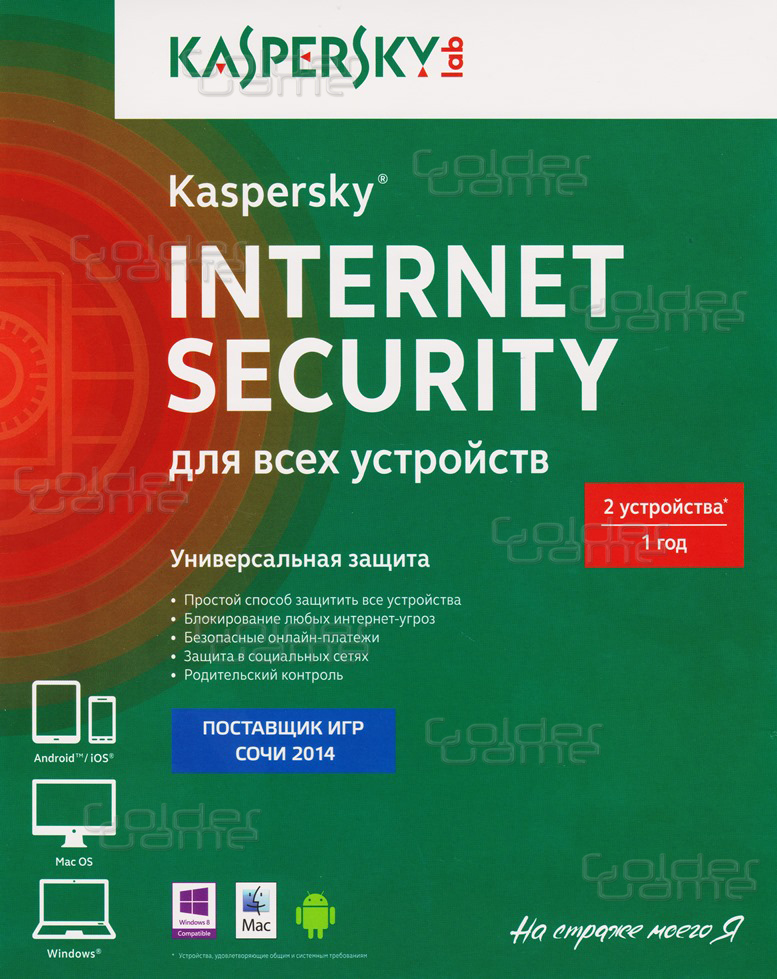 Kaspersky Internet Security - Лицензия 2 ПК 1 Год
