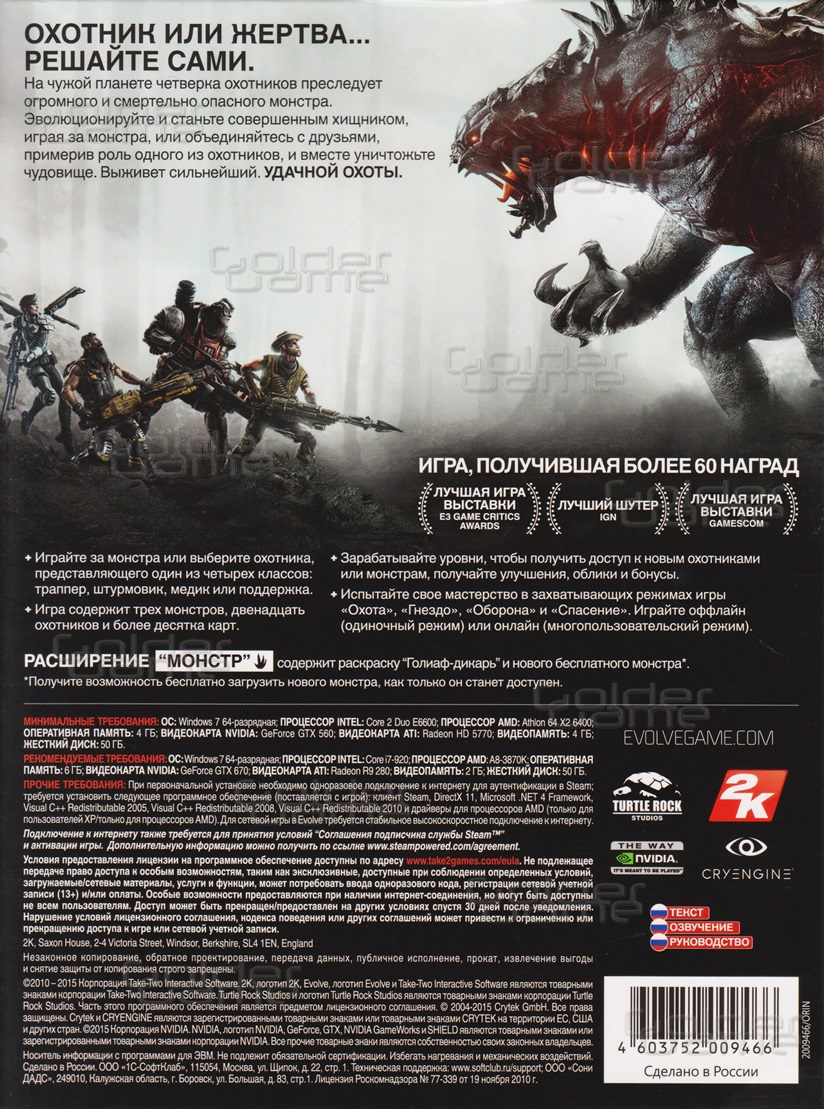 Evolve + DLC (Photo CD-Key) STEAM + Подарки