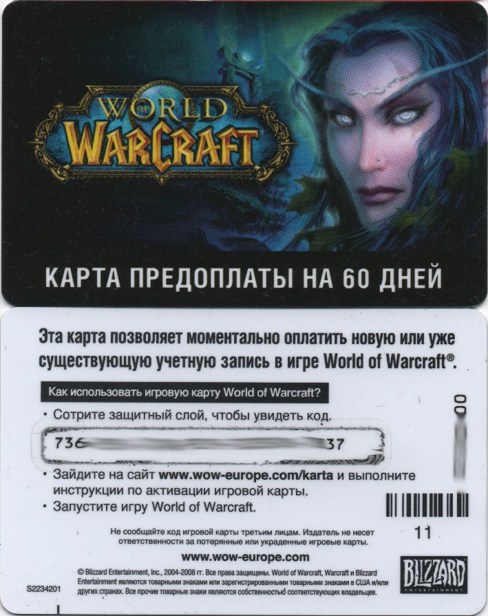 WoW (Russian version) Card payment 60 days