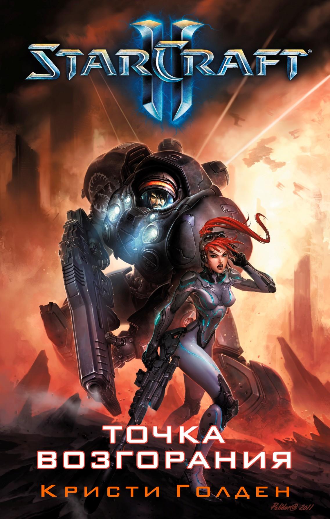 StarCraft II. Точка возгорания. PDF.