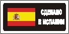 Sticker. Made in Spain. Format .cdr