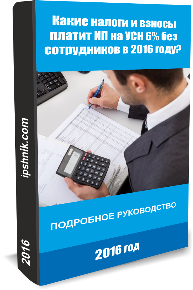 Какие налоги и взносы платит ИП на УСН 6%