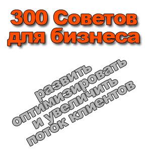 Рацпредложения для бизнеса 300